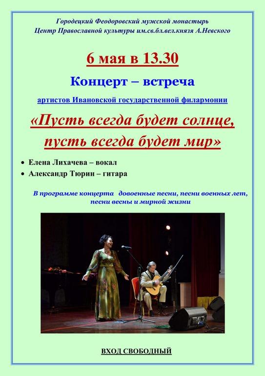АФИША-КОНЦЕРТ-АЛ.-ТЮРИН-И-СОЛИСТКА_compressed-1