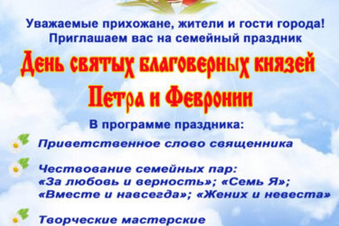 Афиша А4 День Петра и Февронии
