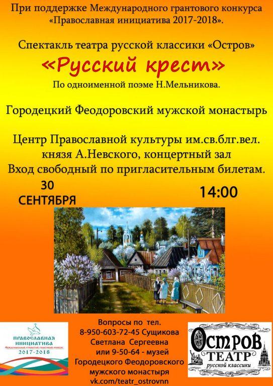 Русский крест доработанная