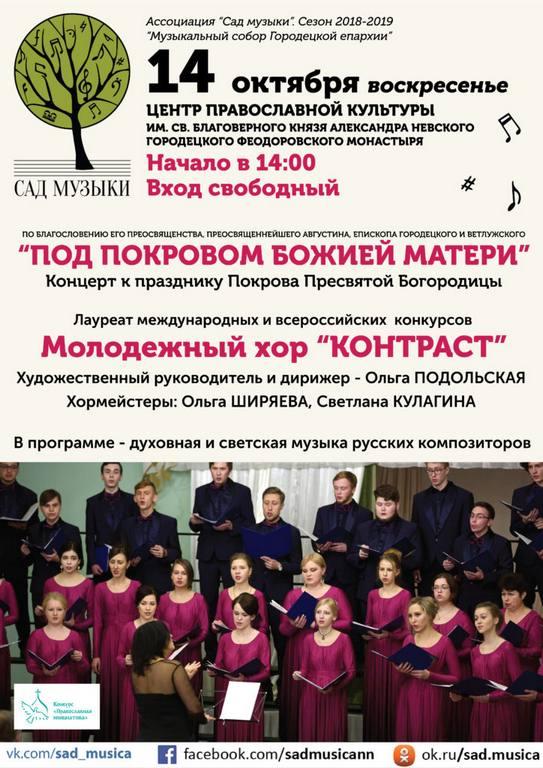2018-10-14 Хор Контраст - Музыкальный собор - Городец-04