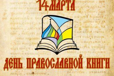 Православная-книга