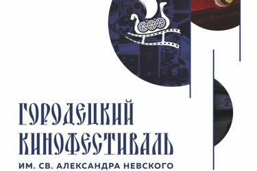афиша кинофестиваль