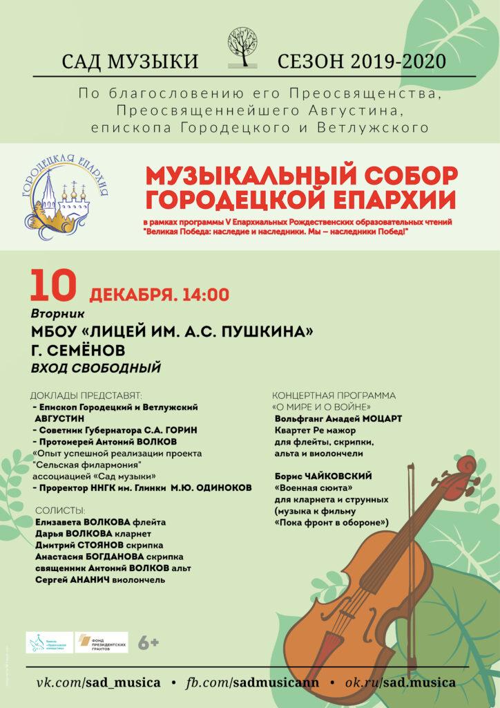 2019-12-10 Музыкальный собор - Семенов-10(1)